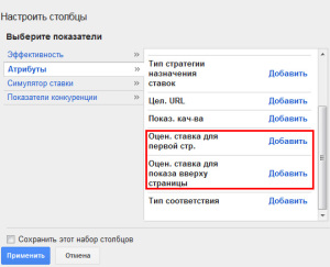 adwords-sovet-6-sceen-2